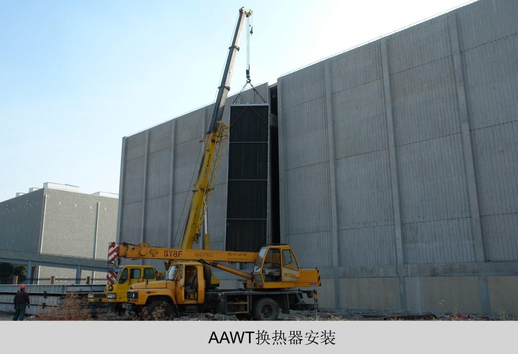 Shanghai Automative Wind Tunnel Centre (SAWTC)